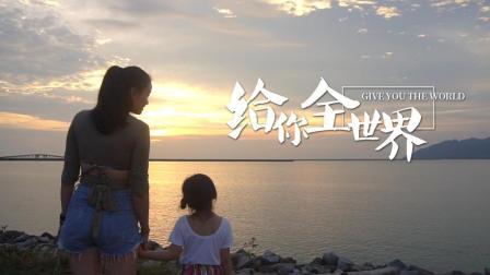 5岁萌娃开始环球旅游 全因30岁辣妈职业太特殊