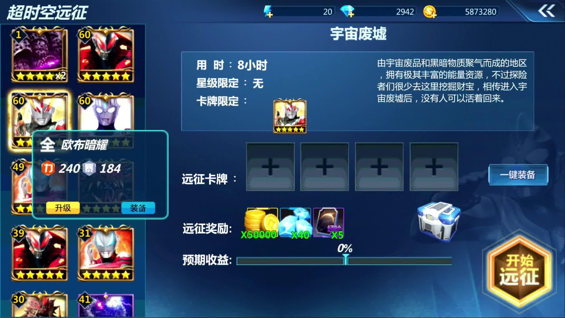 奥特曼格斗超人第129期:剧情全三星通关手机游戏