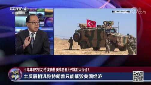 《今日关注》 20191011 土耳其地空武力持续推进 美威胁要土付出巨大代价!