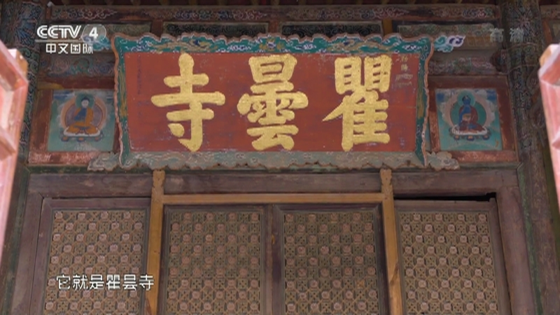 《国宝·发现》 20210621 高原古寺之谜