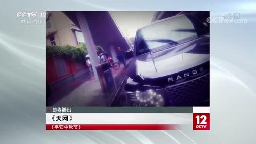 《天网》 20191203 平安中秋节