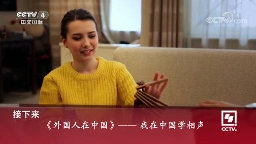 《外国人在中国》 20191006 我在中国学相声