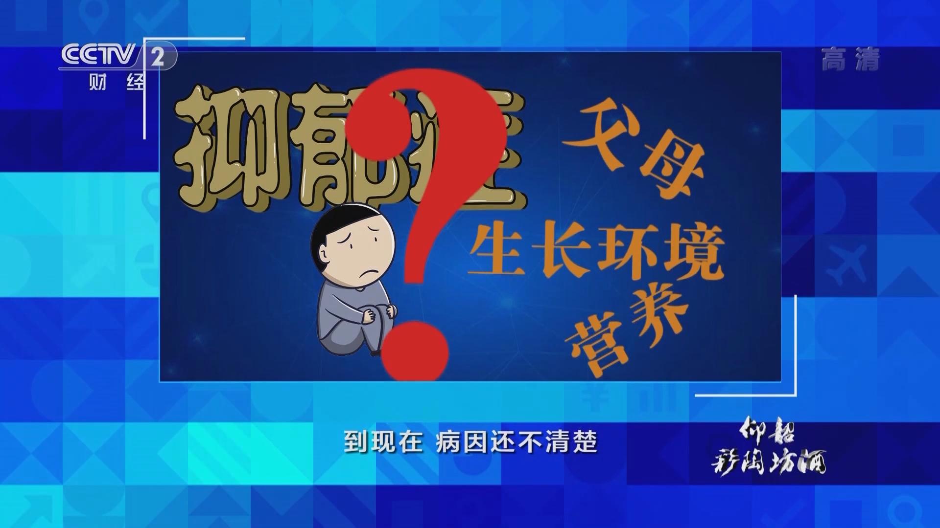 """《中国经济大讲堂》 20211010 """"心病""""如何医?"""