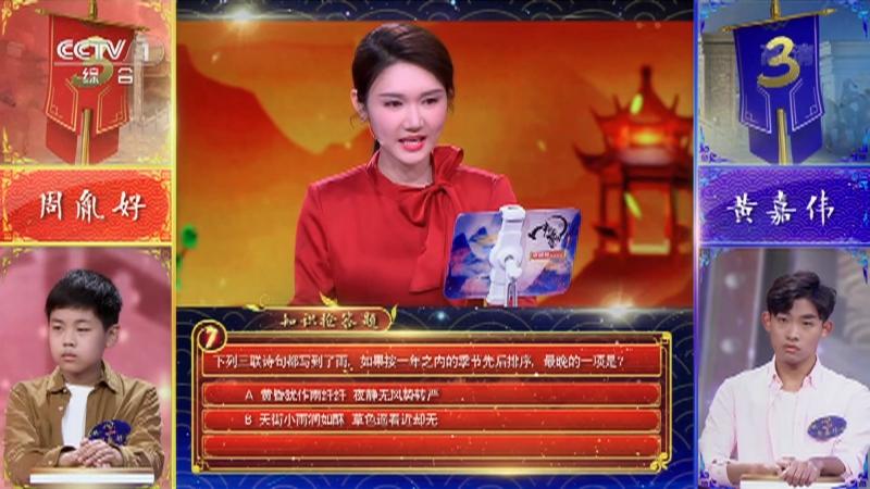 《中国诗词大会》第六季 第七场 20210410