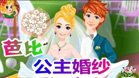 芭比结婚公主婚纱高级定制 06