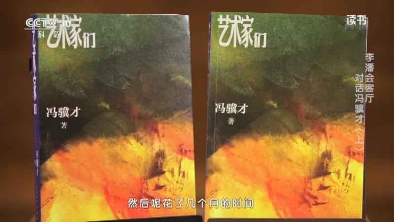 《读书》 20210410 冯骥才 《艺术家们》 李潘会客厅:对话冯骥才(上)