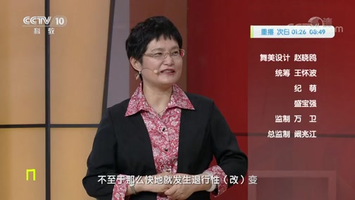 《健康之路》 20191018 攒足长寿本钱(五)