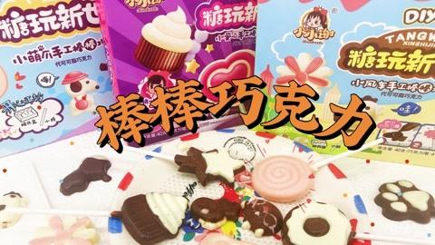 各种可爱造型巧克力棒
