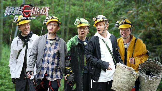 第3期:男人帮春游惨变矿工