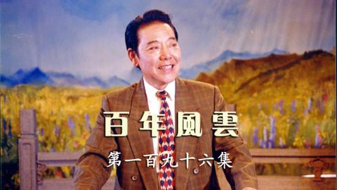 单田芳百年风云196集