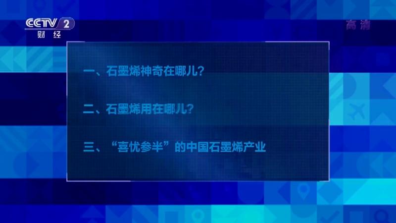 """《中国经济大讲堂》 20210711 材料之光:神奇的""""新材料之王""""石墨烯"""