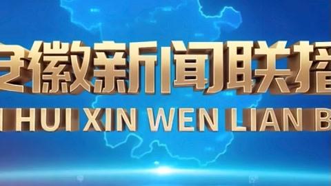 安徽新闻联播20210525