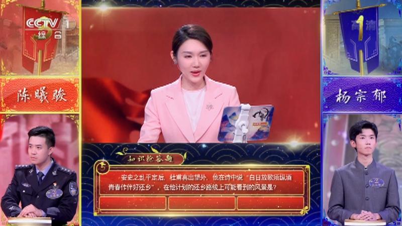 《中国诗词大会》第六季 第九场 20210424