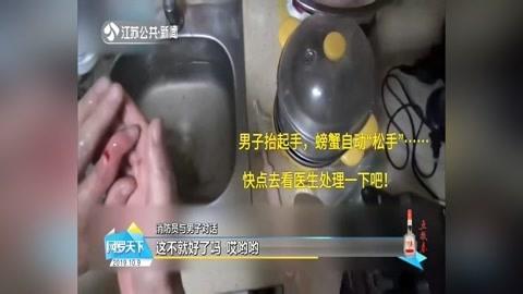 """男子手指被螃蟹夹住 消防员一句话助其""""脱险"""""""