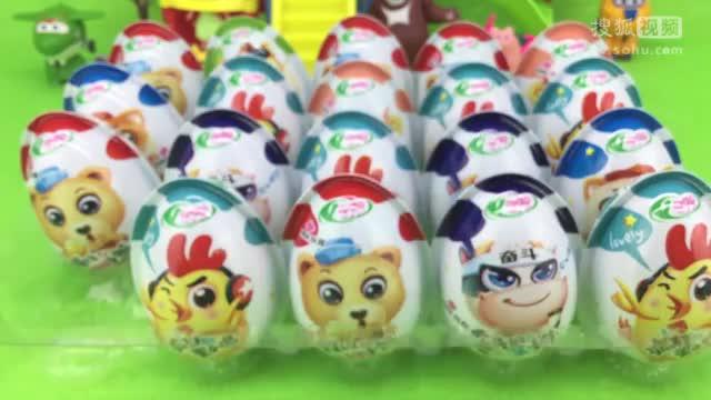 奇趣蛋玩具