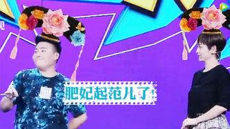 第32期:郝邵文反串甄嬛变肥妃