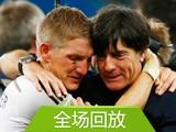 全场回放:世界杯决赛德国10阿根廷