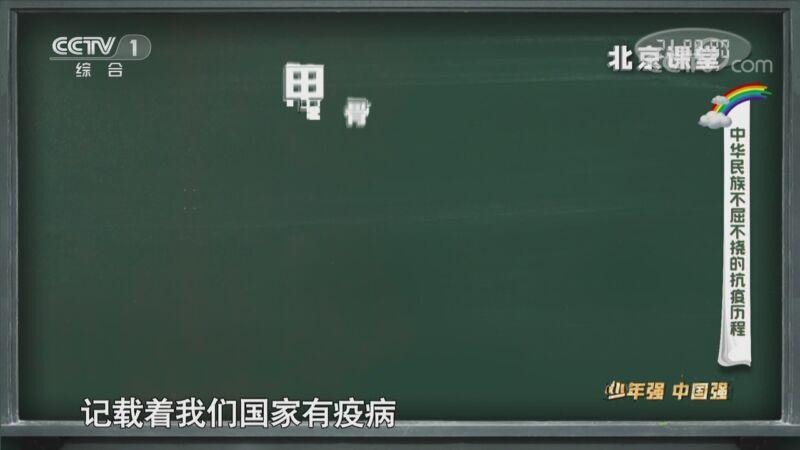2020年《开学第一课》:少年强,中国强!
