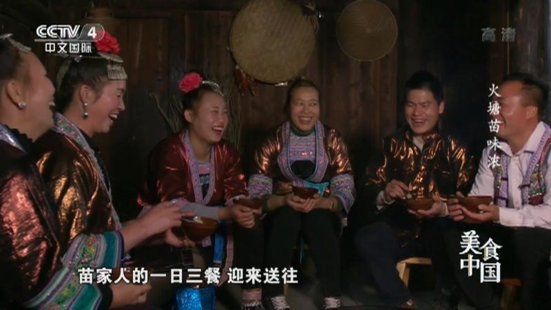 《美食中国》 20210429 火塘苗味浓