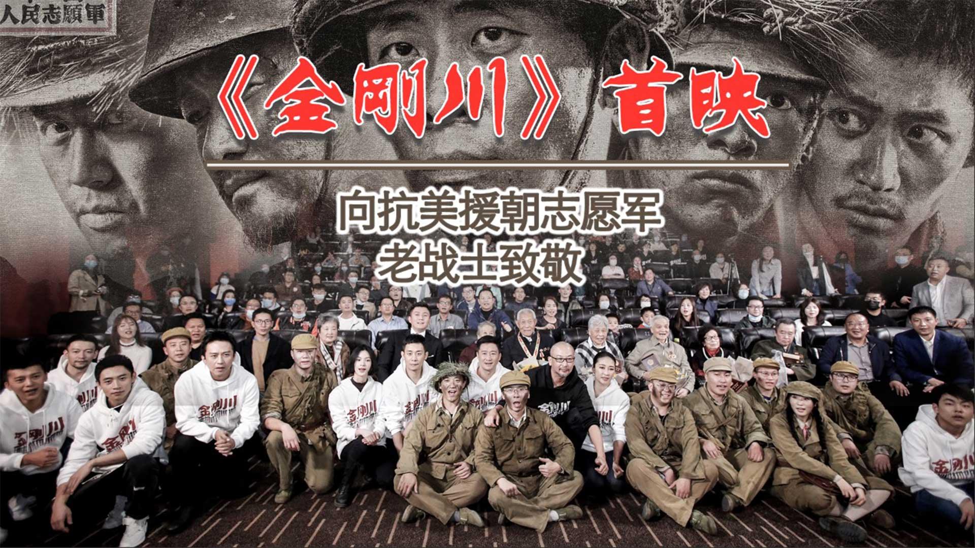 军武观影团《金刚川》首映仪式 向抗美援朝志愿军老战士致敬