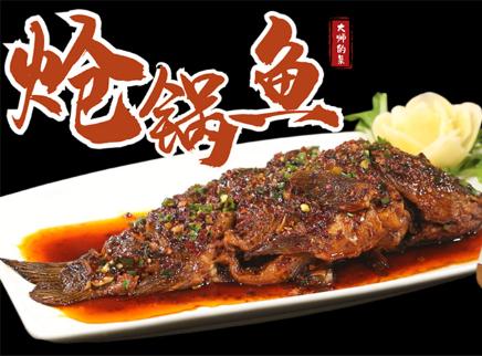 【大师的菜·炝锅鱼】