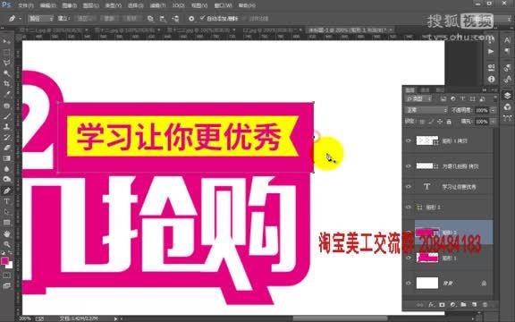 淘宝美工教程网店装修设计海报设计:双十二海报案例分享淘宝美工视频教程
