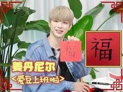 专访姜丹尼尔:模仿电视剧《将夜》片段 姜氏《甜蜜蜜》你值得拥有!