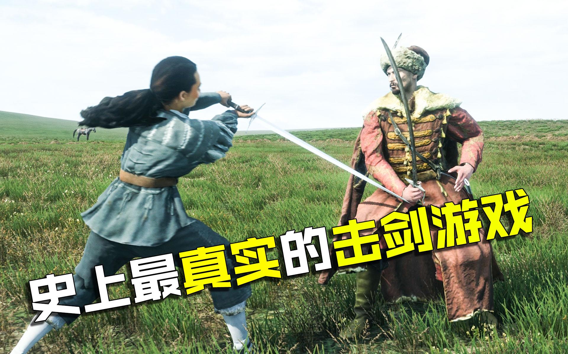 [推荐]史上最真实的击剑游戏!基情四射