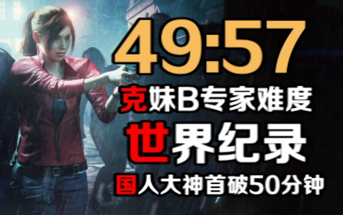 49分57秒!中国大神打破《生化危机2重制版》速通世界纪录!