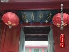京城何处是金台