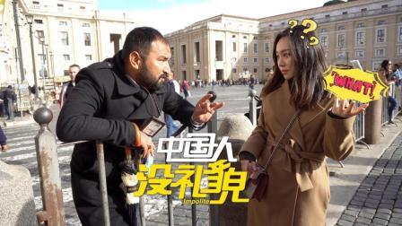 中国人没礼貌 美女旅行时遭外国人批评 用英语强势反击
