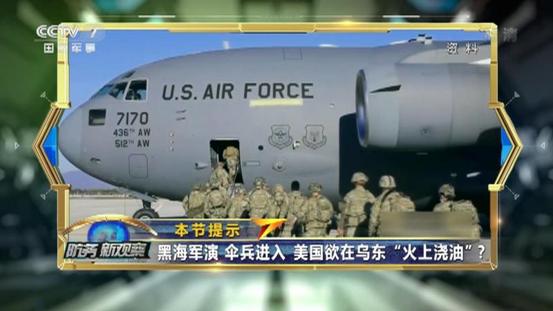 """《防务新观察》 20210412 美军在南海搞""""远征打击"""" 又欲开启""""战争黑洞""""干涉乌东?"""