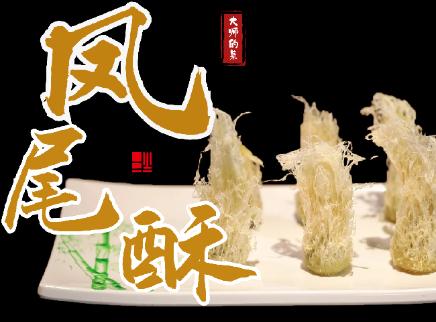 【大师的菜·凤尾酥】