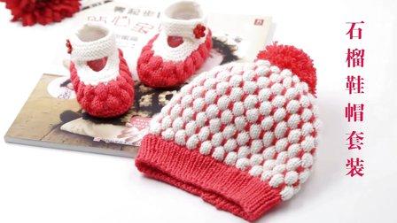 石榴帽子织法 97