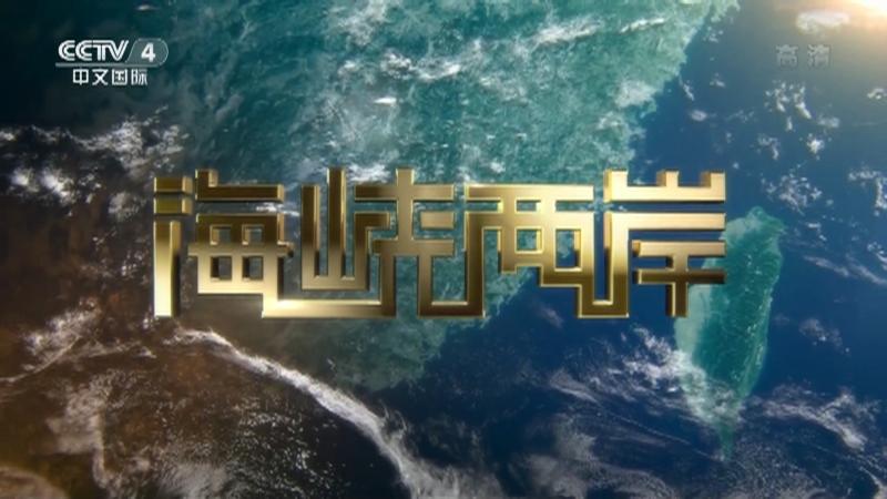 《海峡两岸》 20210227