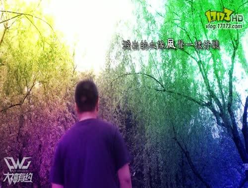 17173倩女幽魂2大神有约VCR《刀光倩影,琴心幽梦》
