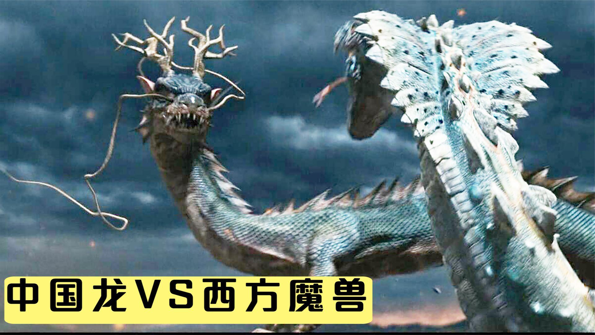 中国龙大战西方魔兽,瞬间秒杀兽族军团,简直就是血脉压制!)#奇幻#动作