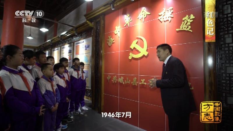 《中国影像方志》 第807集 云南峨山篇