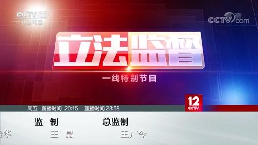 《一线》 20191025 特别节目:立法监督 法治保障美丽中国