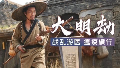 冯远征老电影《大明劫》乱世行医,与名将孙传庭并肩治病大战瘟疫