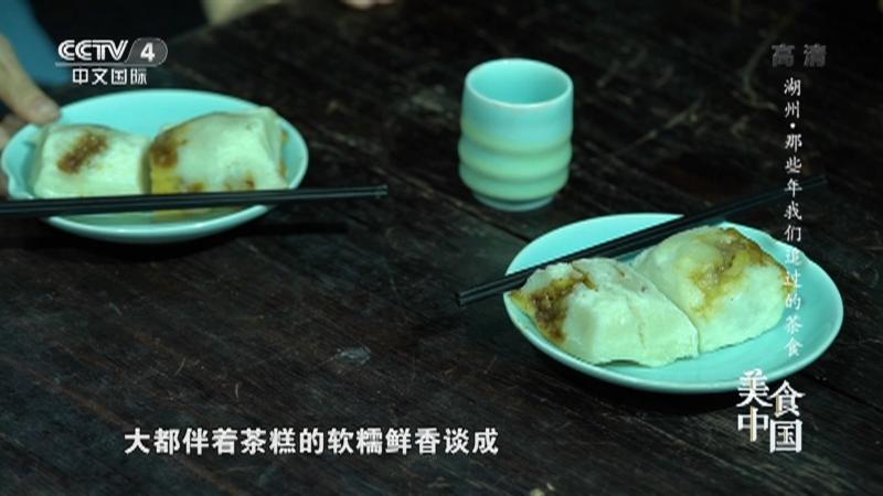 《美食中国》 20210708 湖州·那些年我们追过的茶食