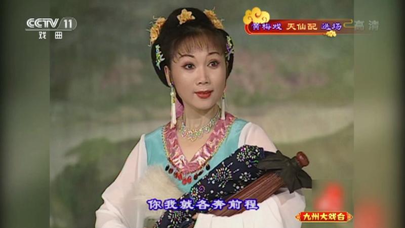 《九州大戏台》 20210804 黄梅戏《天仙配》选场