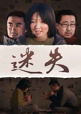 迷失(2015)