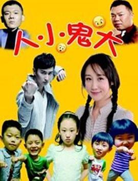 人小鬼大(2016)