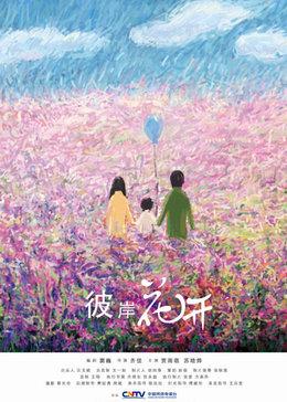 彼岸花开(2014)