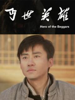 丐世英雄 中国大陆版