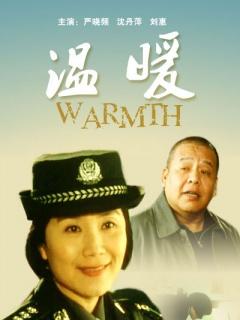 温暖(2008)