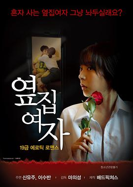 隔壁的女人(2017)