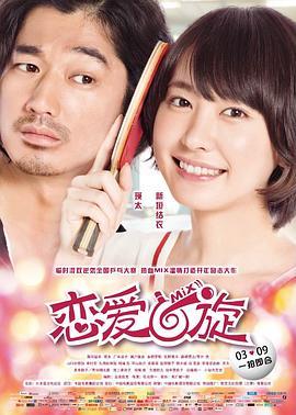 混合双打(2017)