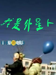 我是外星人(2007)